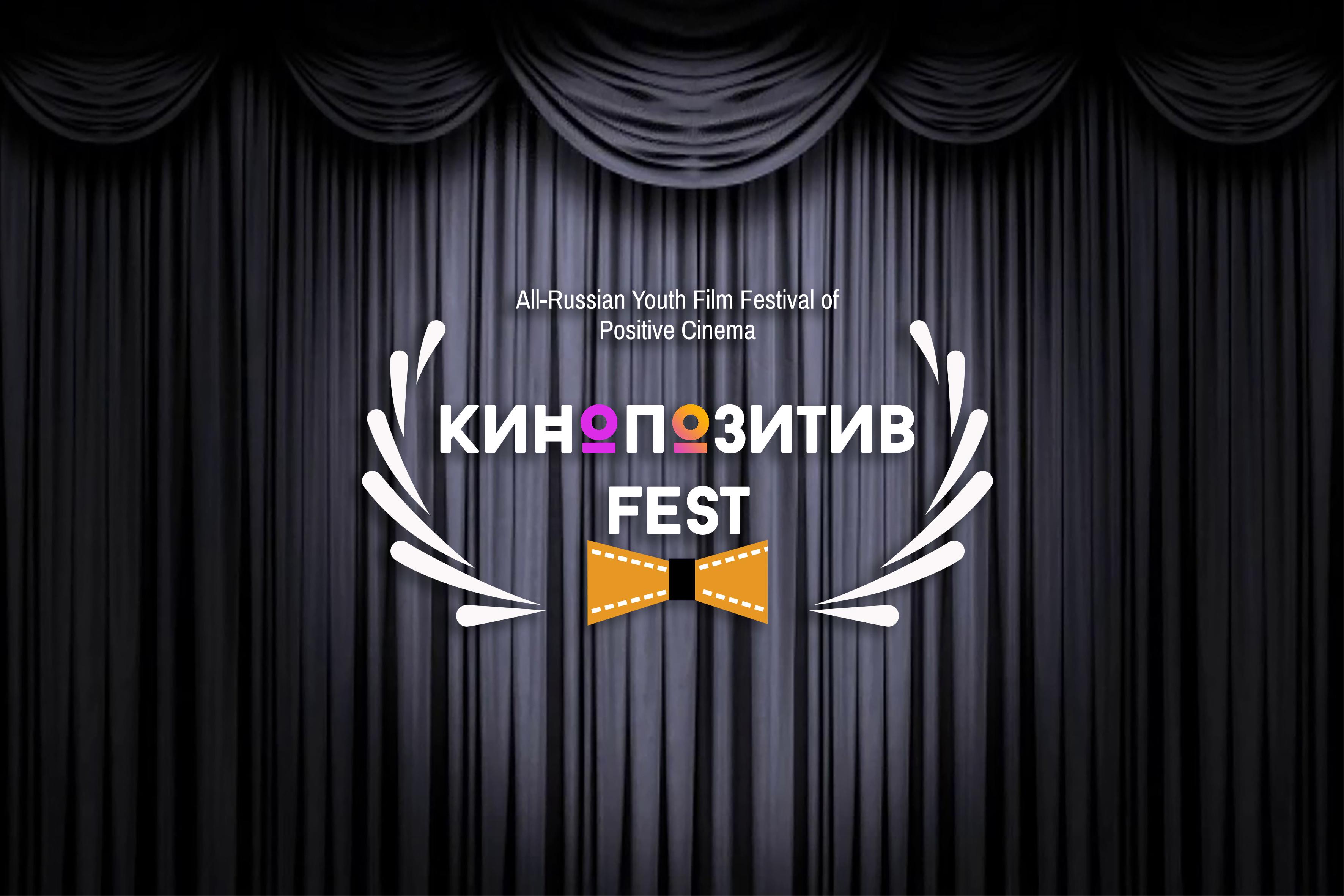 III Всероссийский Молодежный Кинофестиваль Позитивного Кино
