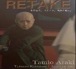 Retake