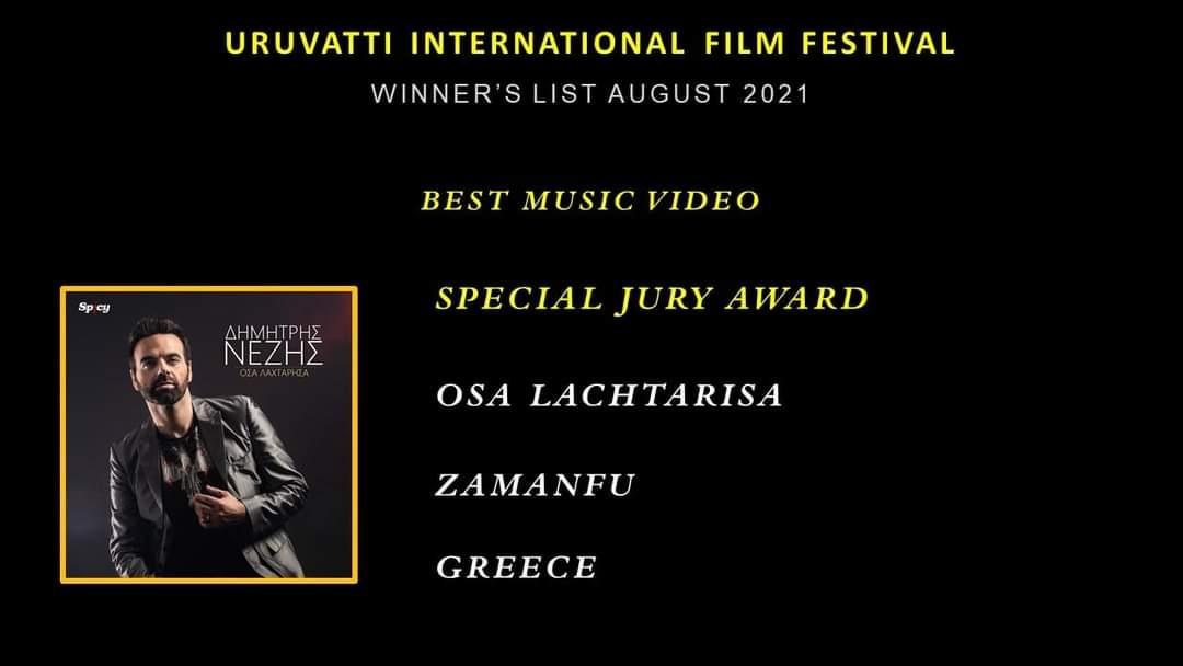 Special Jury Award Winner Uruvatti International Film Festival