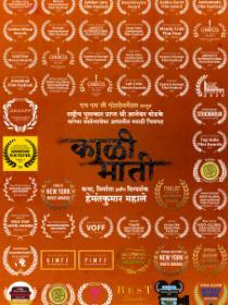 Kaali Maati Poster