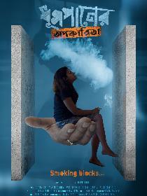 Smoking blocks... Poster