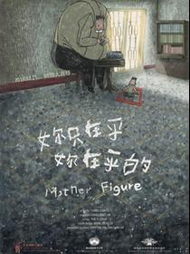 Mother Figure Poster
