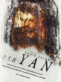 Beh Yan (Morning) Poster