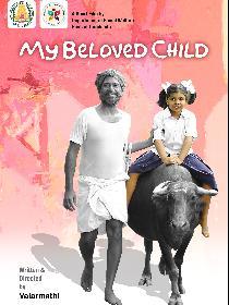 My Beloved Child Poster