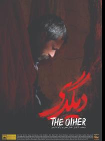 The Other Poster