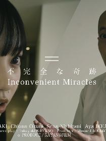 Inconvenient Miracles Poster