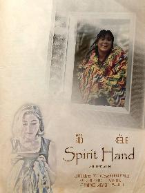 Spirit Hand Poster