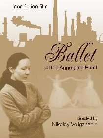 Ballet at the Aggregate Plant Poster