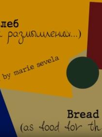 BREAD (as food for thought) Poster